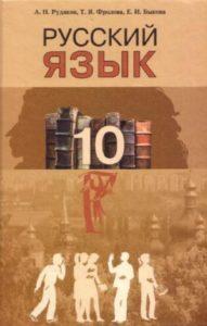 Скачати  Русский язык  10           Рудяков А.Н. Фролова Т.Я. Быкова Е.И.     Підручники Україна