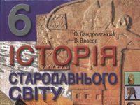Скачати  Історія стародавнього світу  6           Бандровський О. Власов В.      Підручники Україна