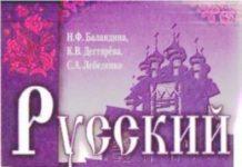 Скачати  Русский язык  7           Баландина Н.Ф. Дегтярева К.В. Лебеденко С.А.     ГДЗ Україна