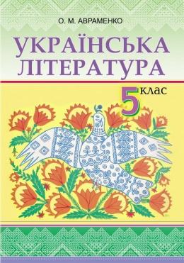 Скачати  Українська література  5           Авраменко О.М.       Підручники Україна