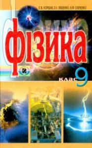 Скачати  Фізика  9           Коршак Є.В Ляшенко О.І. Савченко В.Ф.     ГДЗ Україна