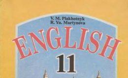 Скачати  Англійська мова  11           Плахотник В.М. Мартинова Р.Ю.      Підручники Україна