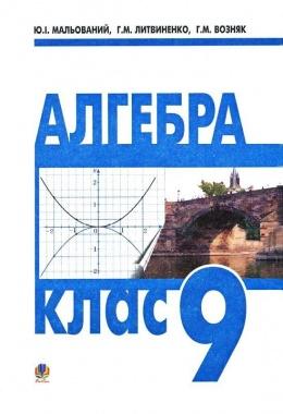 Скачати  Алгебра  9           Мальований Ю.І. Литвиненко Г.М. Возняк Г.М.     Підручники Україна