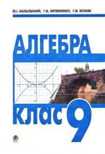 Скачати  Алгебра  9           Мальований Ю.І. Литвиненко Г.М. Возняк Г.М.     ГДЗ Україна