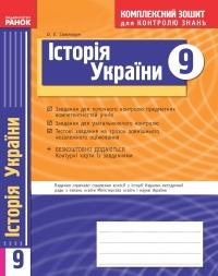 Скачати  Історія України  9           Святокум       ГДЗ Україна