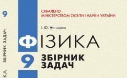 Скачати  Фізика  9           Ненашев І.Ю.       Підручники Україна