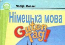 Скачати  Німецька мова  9           Басай Н.П.       ГДЗ Україна