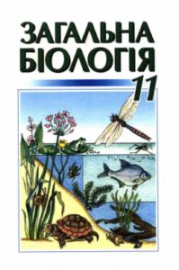 Скачати  Біологія  11           Кучеренко М.Є. Вервес Ю.Г. Балан П.Г. Войціцький В.М.    Підручники Україна