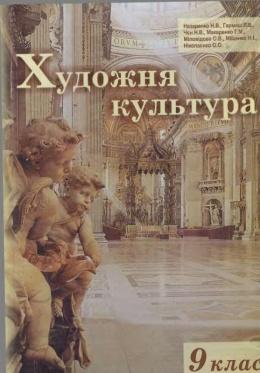 Скачати  Художня культура  9           Назаренко Н.В.       Підручники Україна