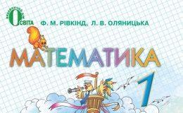 Скачати  Математика  1           Рівкінд Ф.М. Оляницька Л.В.      Підручники Україна