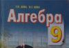 Скачати  Алгебра  9           Бевз Г.П. Бевз В.Г.      ГДЗ Україна