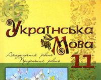 Скачати  Українська мова  11           Караман С.О. Караман О.В. Плющ М.Я.     Підручники Україна