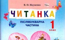 Скачати  Читанка  1           Науменко В.О.       Підручники Україна