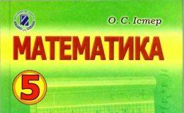 Скачати  Математика  5           Істер О.С.       Підручники Україна