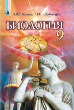 Скачати  Биология  9           Матяш Н.Ю. Шабатура М.Н.      Підручники Україна