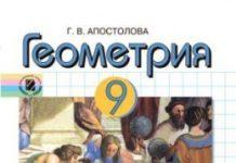 Скачати  Геометрия  9           Апостолова Г.В.       Підручники Україна