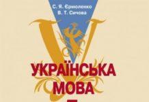 Скачати  Українська мова  5           Єрмоленко С.Я. Сичова В.Т.      Підручники Україна