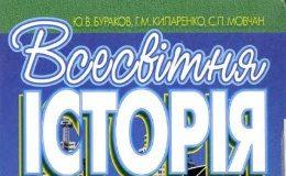 Скачати  Всесвітня історія  11           Бураков Ю.В. Кипаренко Г.М. Мовчан С.П.     Підручники Україна