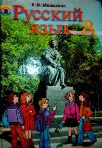 Скачати  Русский язык  8           Малыхина Е.В.       Підручники Україна