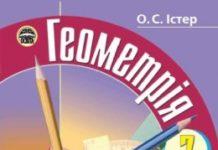 Скачати  Геометрія  7           Істер О.С.       ГДЗ Україна