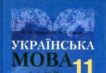 Скачати  Українська мова  11           Єрмоленко С.Я. Сичова В.Т.      Підручники Україна