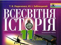 Скачати  Всесвітня історія  11           Ладиченко Т.В. Заблоцький Ю.І.      Підручники Україна