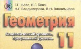 Скачати  Геометрия  11           Бевз Г.П. Бевз В.Г. Владимирова Н.Г. Владимиров В.Н.    Підручники Україна