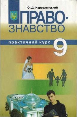 Скачати  Правознавство  9           Наровлянський О.Д.       Підручники Україна