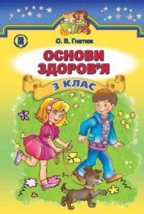 Скачати  Основи здоров'я  3           Гнатюк О.В.       Підручники Україна
