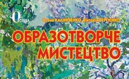 Скачати  Образотворче мистецтво  3           Калініченко О.В.       Підручники Україна