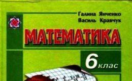 Скачати  Математика  6           Янченко Г. Кравчук В.      Підручники Україна