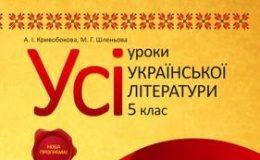 Скачати  Українська література  5           Кривобокова А.І. Шленьова М.Г.      Підручники Україна