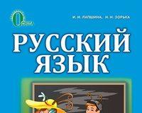 Скачати  Русский язык  4           Лапшина І.М. Зорька Н.М.      Підручники Україна