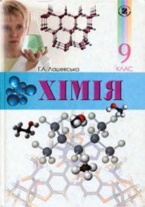 Скачати  Хімія  9           Лашевська Г.А.       ГДЗ Україна