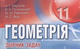 Скачати  Геометрія  11           Мерзляк А.Г. Полонський В.Б. Рабінович Ю.М. Якір М.С.    Підручники Україна