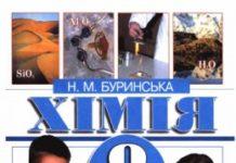 Скачати  Хімія  8           Буринська Н.М.       ГДЗ Україна