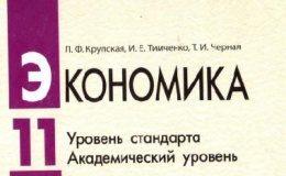 Скачати  Экономика  11           Крупская Л.Ф.       Підручники Україна