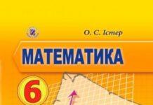 Скачати  Математика  6           Істер О.С.       Підручники Україна
