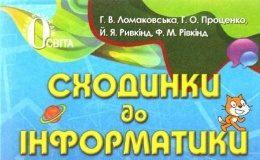 Скачати  Інформатика  3           Ломаковська Г.В. Проценко Г.О. Ривкінд Й.Я. Рівкінд Ф.М.    Підручники Україна