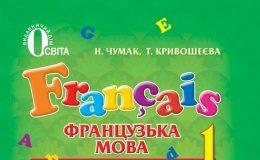 Скачати  Французька мова  1           Чумак Н.П. Кривошеєва Т.В.      Підручники Україна