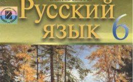 Скачати  Русский язык  6           Малыхина Е.В.       Підручники Україна