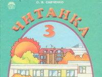 Скачати  Читанка  3           Савченко О.Я.       Підручники Україна