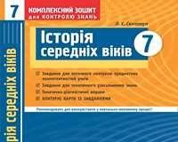 Скачати  Історія Середніх віків  7           Святокум О.Є.       ГДЗ Україна