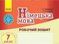 Скачати  Німецька мова  7           Сотникова С.І. Гоголєва Г.В.      ГДЗ Україна