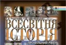 Скачати  Всесвітня історія  10           Ладиченко Т.В. Осмоловський С.О.      Підручники Україна