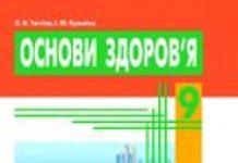Скачати  Основи здоров'я  9           Тагліна О.В.       Підручники Україна