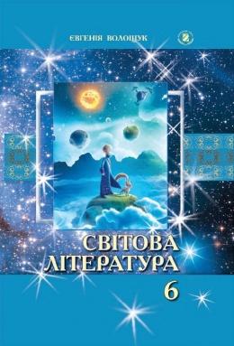 Скачати  Світова література  6           Волощук Е.       Підручники Україна