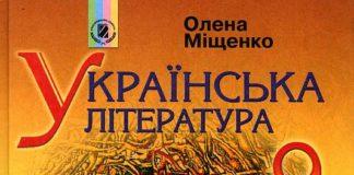 Скачати  Українська література  9           Міщенко О.І.       Підручники Україна