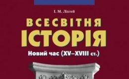 Скачати  Всесвітня історія  8           Ліхтей І.М.       Підручники Україна