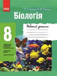 Скачати  Біологія  8           Котик Т.С. Тагліна О.В.      ГДЗ Україна